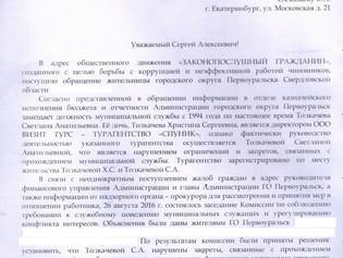 Очередной «Карабас-Барабас» в кресле чиновника