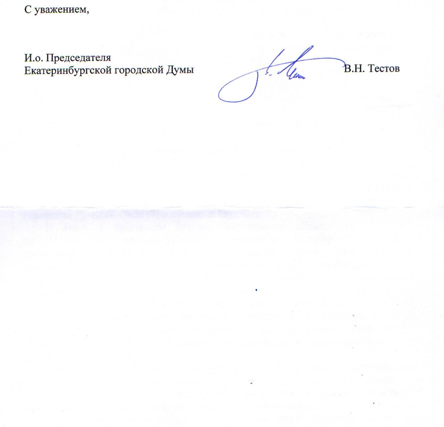 ответ ЕкатеринбургскаяГородскаяДума