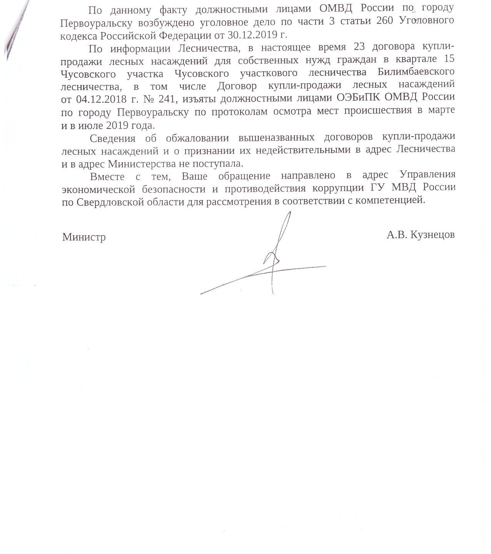 Ответ Движению от Министерства природных