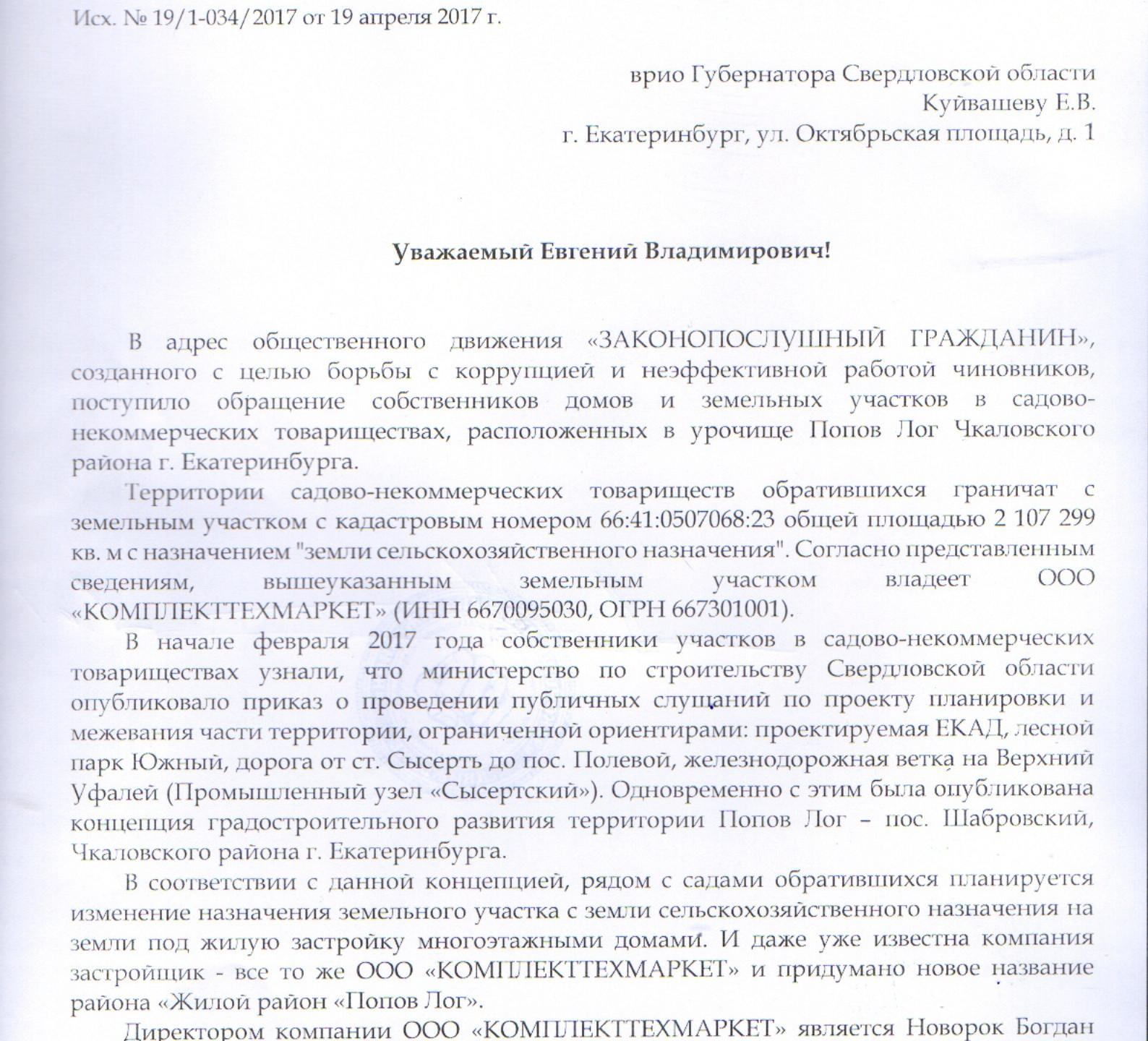 запрос врио Губернатору Свердл.обл.1