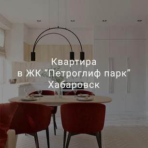 Квартаира ЖК Петроглиф парк