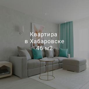 Квартира в Хабаровске 46 м2