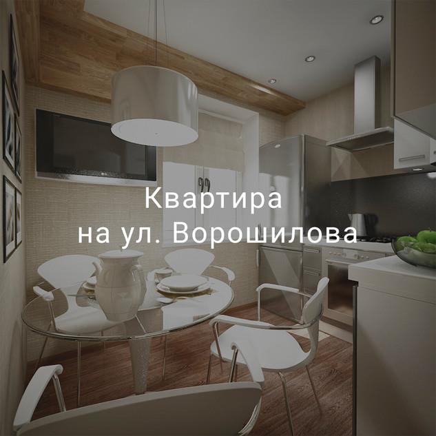 Квартира на Ворошилова