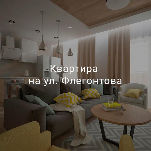 Квартира на Флегонтова