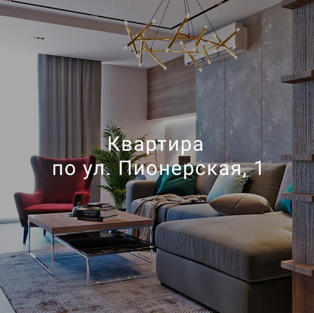 Квартира по ул.Пионерская, 1