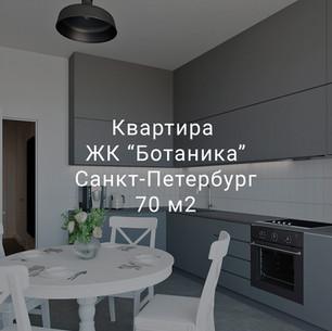 "Квартира ЖК ""Ботаника"" 70м2"