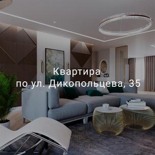 Квартира по Дикопольцева, 35