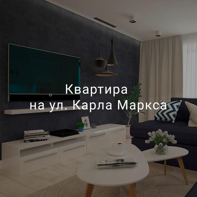 Квартира на Карла Маркса
