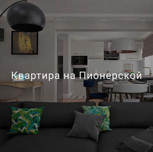 Квартира на Пионерской