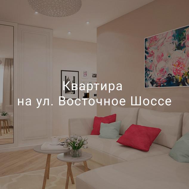Квартира на ул. Восточное Шоссе