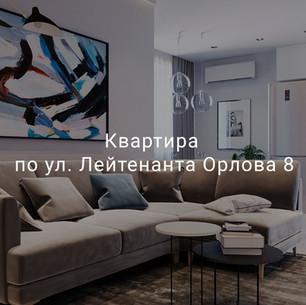 Квартира по Лейтенанта Орлова 8