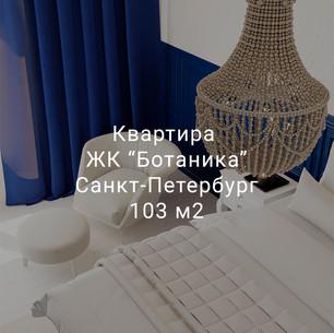 "Квартира ЖК ""Ботаника"" 103 м2"