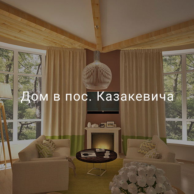 Дом в пос. Казакевича