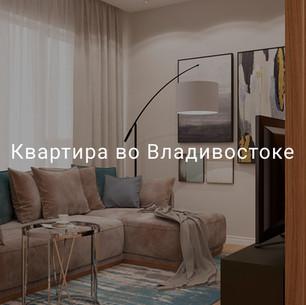 Квартира во Владивостоке