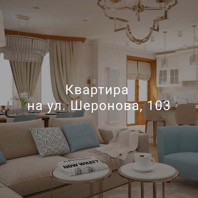Квартира на Шеронова