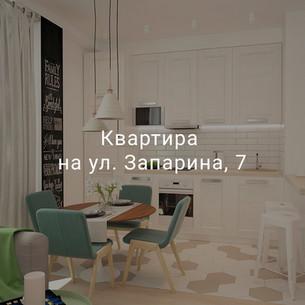 Квартира на Запарина