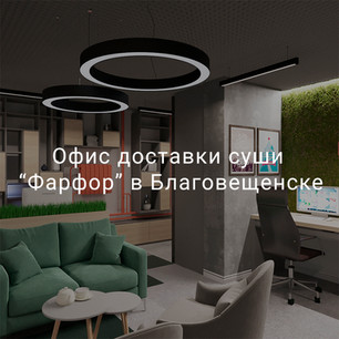 """Интерьер офиса """"Фарфор"""""""