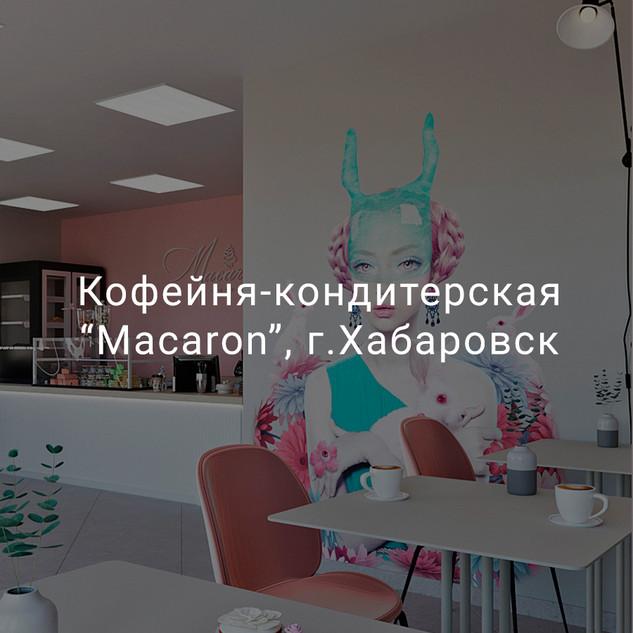 """Интерьер кофейни """"Macaron"""""""