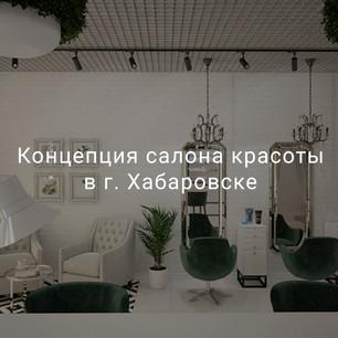 Концепция салона красоты