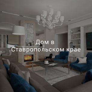 Дом в Ставропольском крае