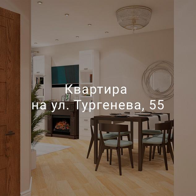 Квартира на Тургенева