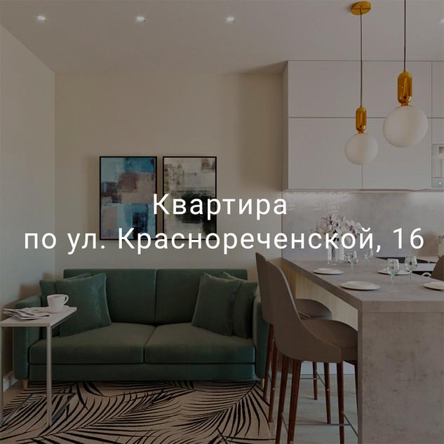 Квартира по ул. Краснореченская, 16