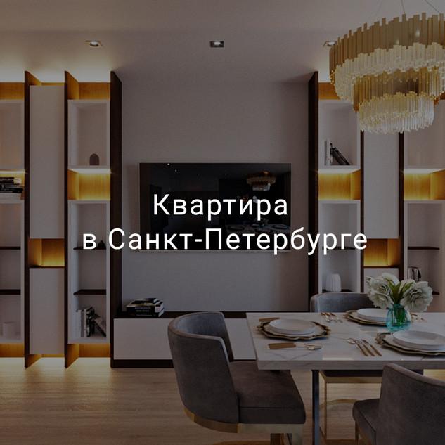 Квартира в Санкт-Петербурге