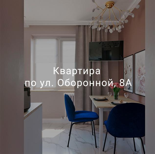 Квартира по ул. Оборонной 8А