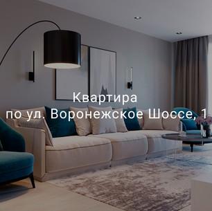 Квартира по ул.Воронежское Шоссе, 1