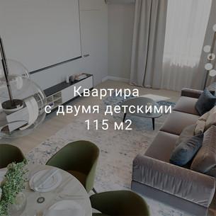 Квартира с двумя детскими 115 м2