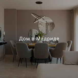 Дом в мадриде