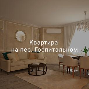 Квартира на пер. Госпитальном