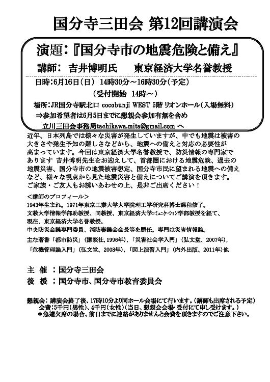 R01国分寺講演会チラシ.png