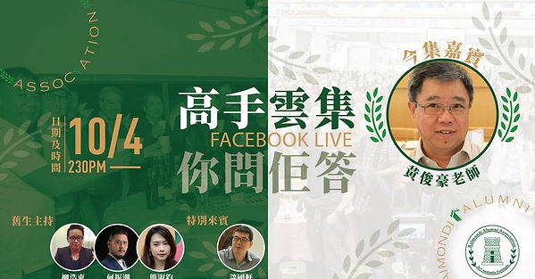 高手雲集  Facebook Live 【退休老師爆多啲】你問·佢答