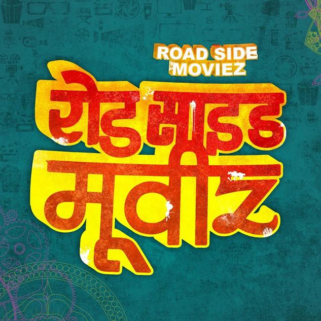 RoadSide Moviez Channel Icon