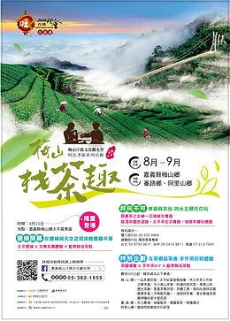 2017梅山汗路-茶季.jpg