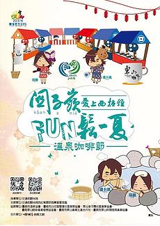 2016關子嶺FUN鬆一夏 關子嶺夏季系列溫泉活動