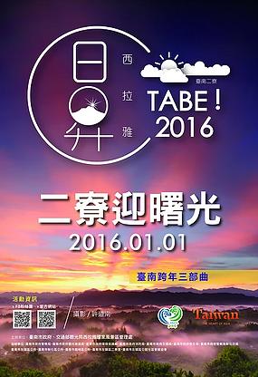 2015二寮迎曙光-日昇