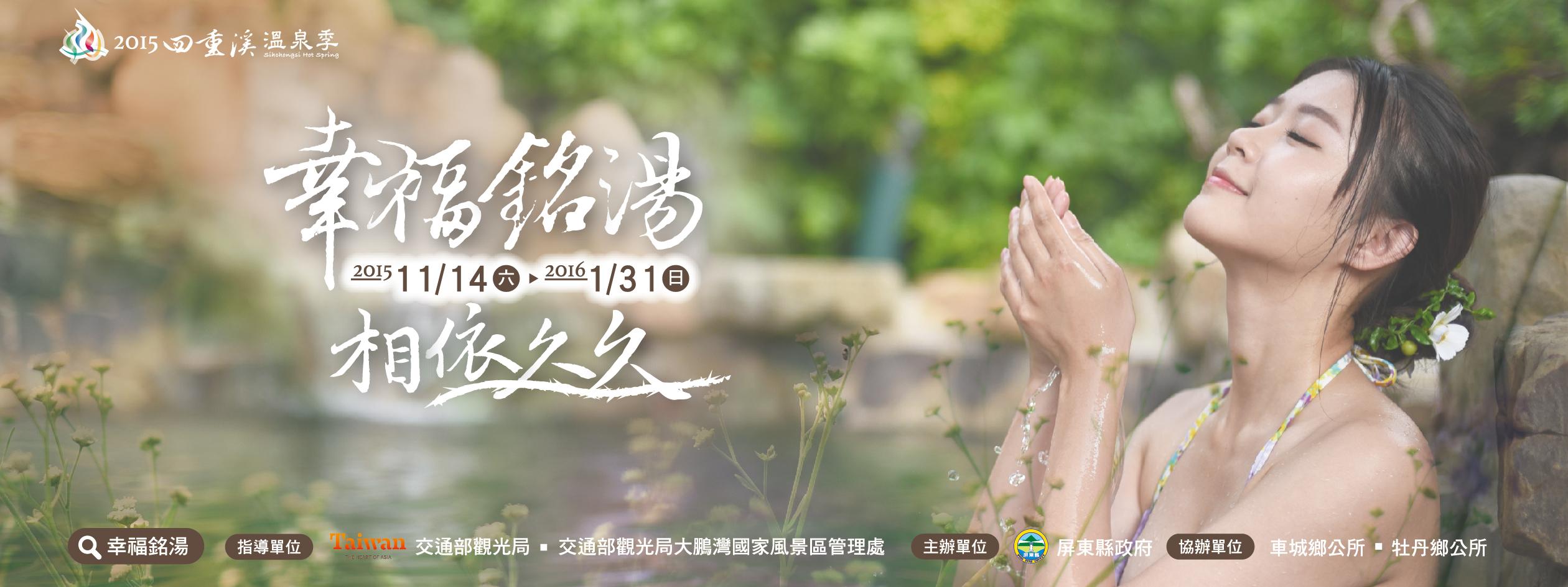 2015 屏東 四重溪溫泉季