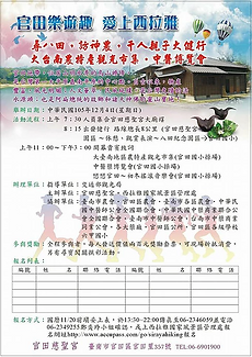 2016愛上西拉雅-官甜樂遊趣