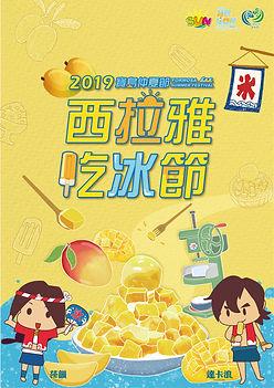2019西拉雅吃冰節(主視覺).jpg