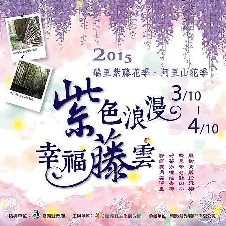 2015瑞里紫藤花季-紫色浪漫 幸福藤雲