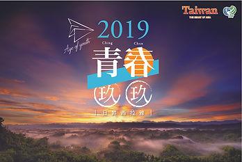 2019西拉雅系列活動規劃執行暨整體行銷案(主視覺).jpg
