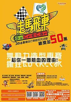 2016西拉雅趣飛車-走馬飛車(無動力造型車趣味競賽).png