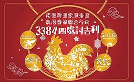 2017 3384四處討吉利(南臺灣國家風景區管理處春節聯合行銷).png