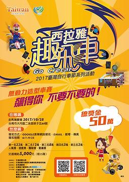 2017西拉雅趣飛車-中文版.jpg
