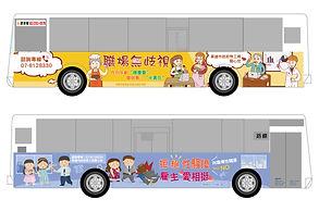 勞工局公車廣告
