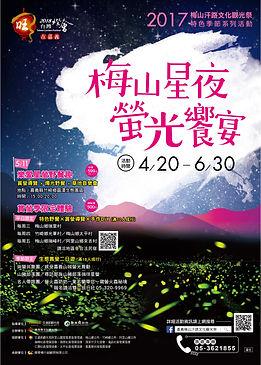 2017梅山汗路-賞螢.jpg