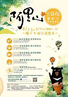 2016阿里山夏季草原音樂節