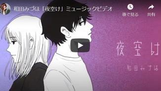 和田みづほ様の新曲「夜明け」のMVの制作を担当させていただきました!
